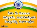 Independence Day Wishes Images Quotes Whatsapp Status Facebook Messages In Telugu