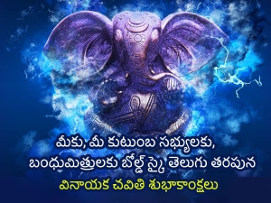 Ganesh Chaturthi Wishes Quotes Images Whatsapp Facebook Status Messages In Telugu