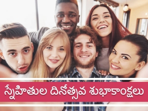 Happy Friendship Day 2020 Best Wishes Quotes Facebook And Whatsapp Status Messages