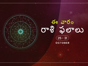Weekly Rashi Phalalu For October 25 To October 31