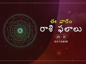 Weekly Rashi Phalalu For October 25 To October 31
