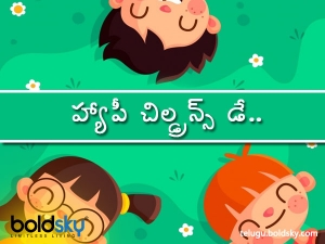 Happy Children S Day 2020 Wishes Quotes Images Facebook And Whatsapp Messages In Telugu