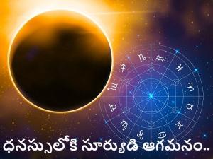 Sun Transit In Sagittarius On 15 December 2020 Effects On Zodiac Signs In Telugu