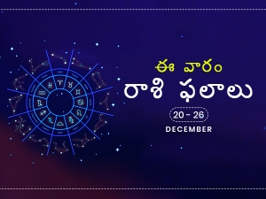 Weekly Rashi Phalalu For December 20 To December