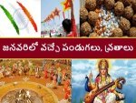 Festivals And Vrats In The Month Of January