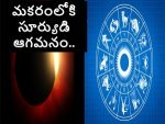 Sun Transit In Capricorn On 14 January 2021 Effects On Zodiac Signs In Telugu