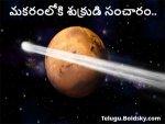 Venus Transit In Capricorn On 28 January 2021 Effects On Zodiac Signs In Telugu