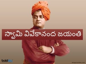 Swami Vivekananda Quotes And Messages In Telugu