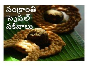 Makar Sankranti Recipes In Telugu