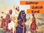 Shivaji Jayanti Lesser Known Facts About The Brave Maratha Warrior King