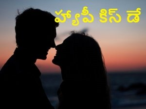 Kiss Day 2021 Wishes Quotes Messages Images Whatsapp Status Message In Telugu
