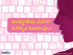 Happy Women S Day 2021 Wishes Quotes Images Whatsapp And Facebook Status In Telugu