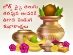 Ugadi 2021 Wishes Images Quotes Greetings Whatsapp And Facebook Status Messages In Telugu