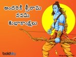 Happy Ram Navami 2021 Wishes Messages Quotes Images Facebook Whatsapp Status In Telugu