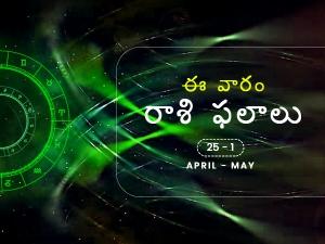 Weekly Rashi Phalalu For April 25 To May 1st