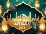 Happy Eid Ul Fitr 2021 Wishes Images Quotes Whatsapp And Facebook Status Messages In Telugu