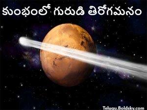 Jupiter Transit In Aquarius On 20 June 2021 Effects On Zodiac Signs In Telugu