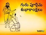 Guru Purnima 2021 Do S And Don Ts In Telugu