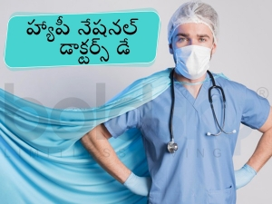 National Doctor S Day 2021 Know Date History And Significance In Telugu