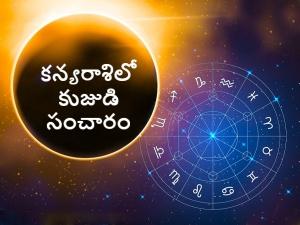 Mars Transit In Virgo On 06 September 2021 Effects On Zodiac Signs In Telugu