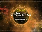 Today Rasi Phalalu 09 September 2021 Daily Horoscope In Telugu Today Horoscope In Telugu
