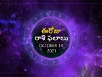 Today Rasi Phalalu 14 October 2021 Daily Horoscope In Telugu Today Horoscope In Telugu