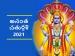 Anant Chaturdashi 2021:అనంత చతుర్దశి శుభ ముహుర్తం ఎప్పుడు? ఈ పండుగ ఆచారాలు, ప్రాముఖ్యతలేంటి?